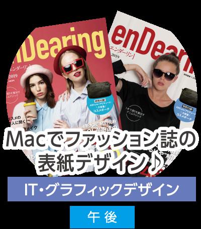 Macでファッション誌の表紙デザイン