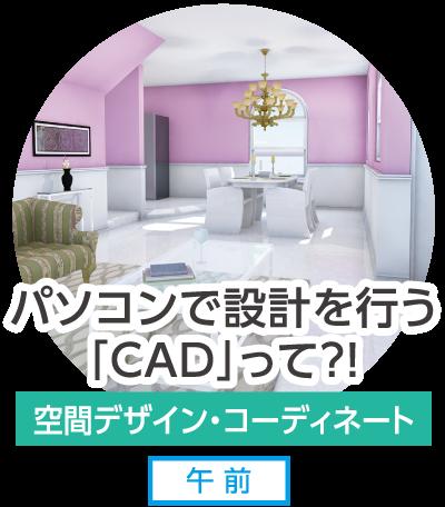 パソコンで設計を行う「CAD」って?!
