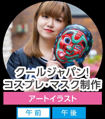 クールジャパン!コスプレ・マスク制作