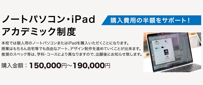 ノートパソコン・iPad アカデミック制度