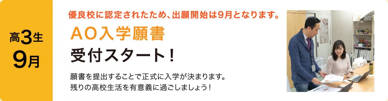 AO入学願書受付スタート!