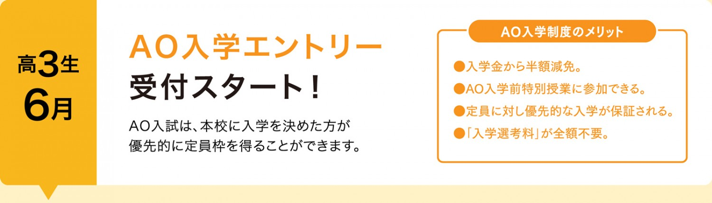 AO入学エントリー受付スタート!